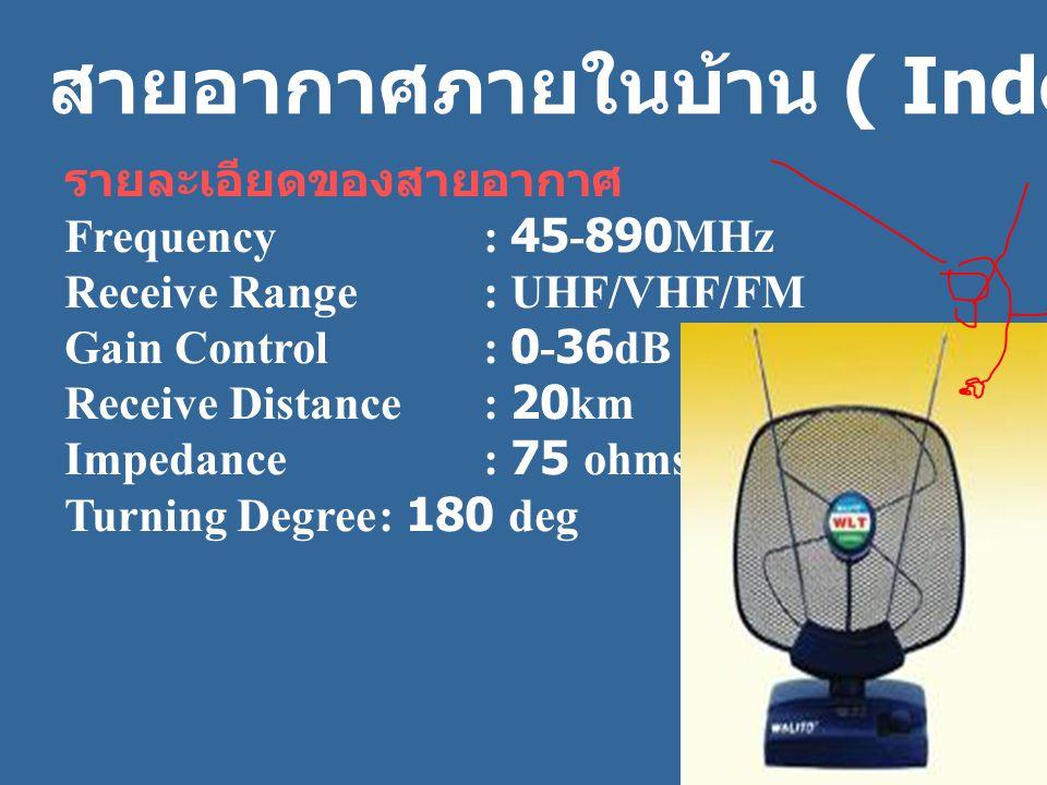 ห สายอากาศภายในบ้าน ( Indoor Antenna ) รายละเอียดของสายอากาศ