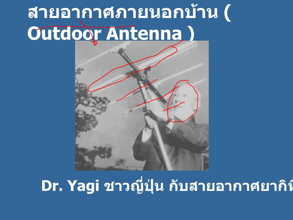 ห สายอากาศภายนอกบ้าน ( Outdoor Antenna )