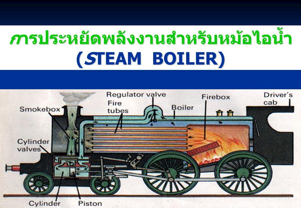 การประหยัดพลังงานสำหรับหม้อไอน้ำ (STEAM BOILER)