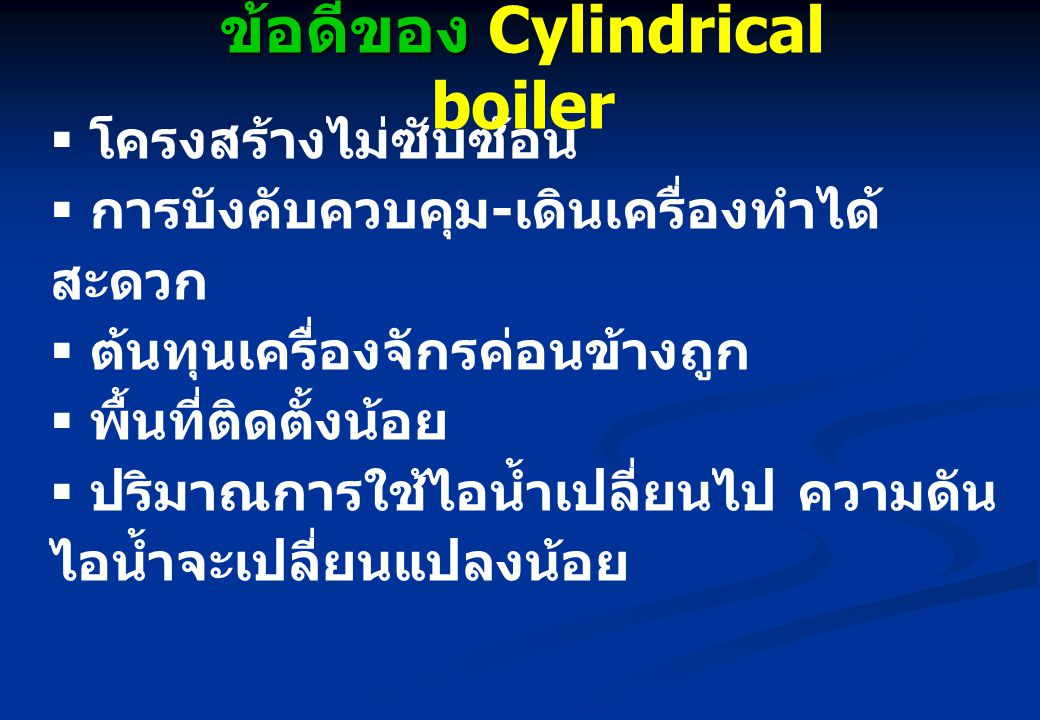 ข้อดีของ Cylindrical boiler