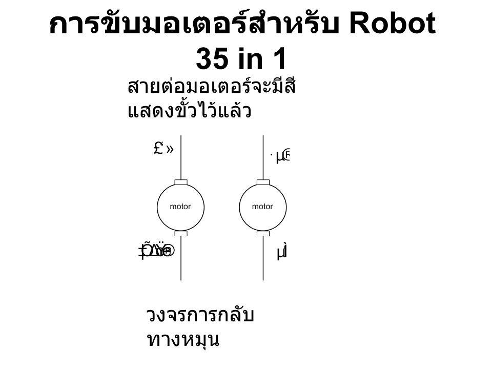 การขับมอเตอร์สำหรับ Robot 35 in 1