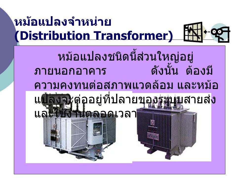 หม้อแปลงจำหน่าย (Distribution Transformer)