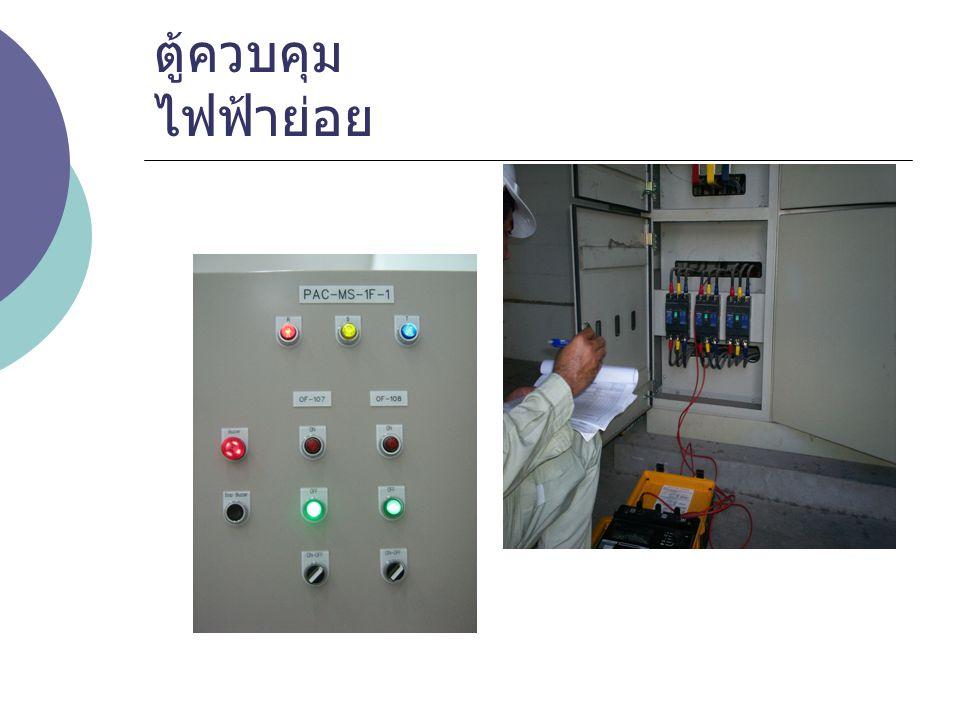 ตู้ควบคุมไฟฟ้าย่อย