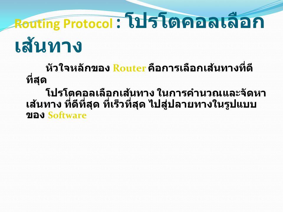 Routing Protocol : โปรโตคอลเลือกเส้นทาง
