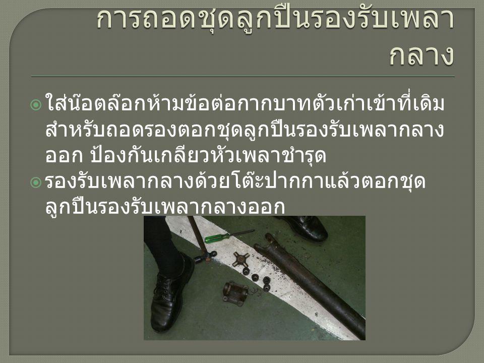 การถอดชุดลูกปืนรองรับเพลากลาง