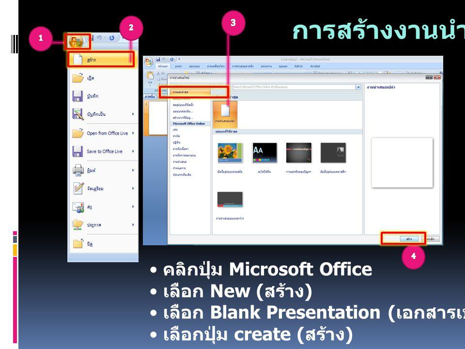 การสร้างงานนำเสนอ คลิกปุ่ม Microsoft Office เลือก New (สร้าง)