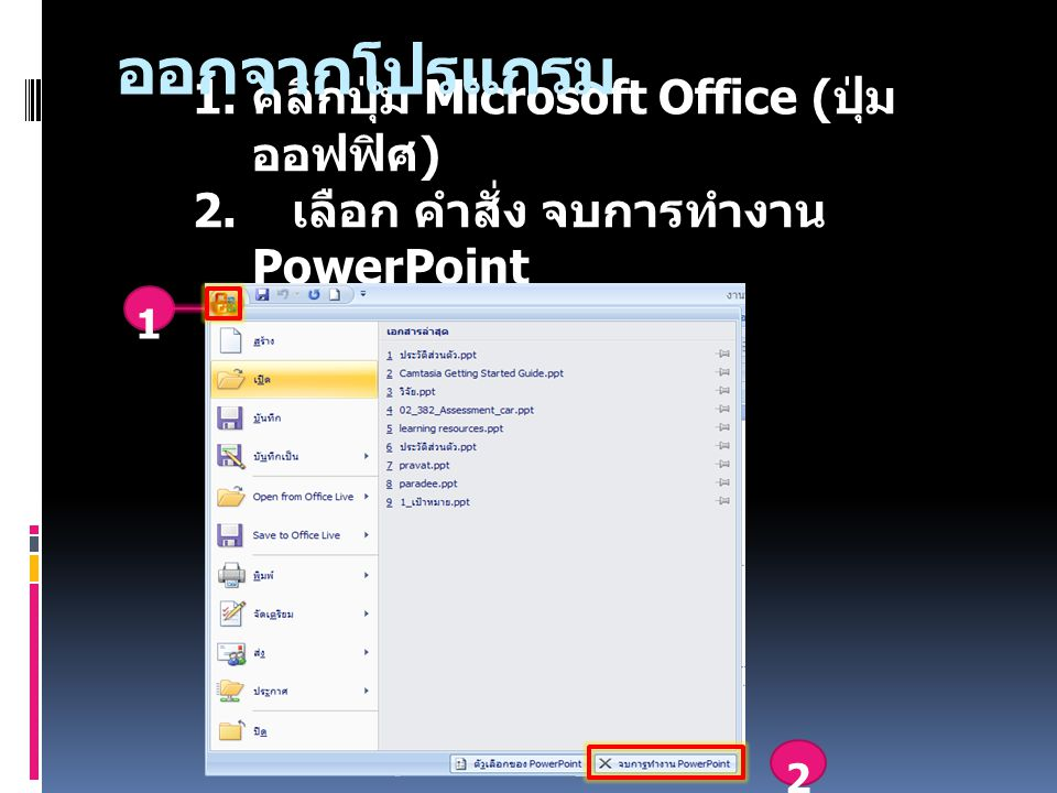ออกจากโปรแกรม คลิกปุ่ม Microsoft Office (ปุ่มออฟฟิศ)
