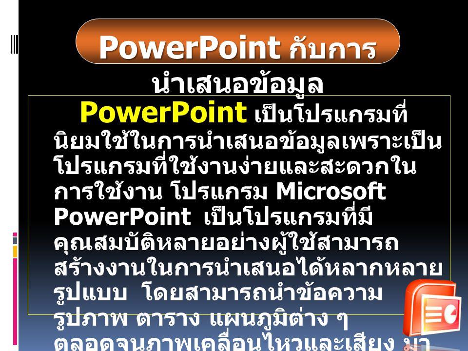 PowerPoint กับการนำเสนอข้อมูล