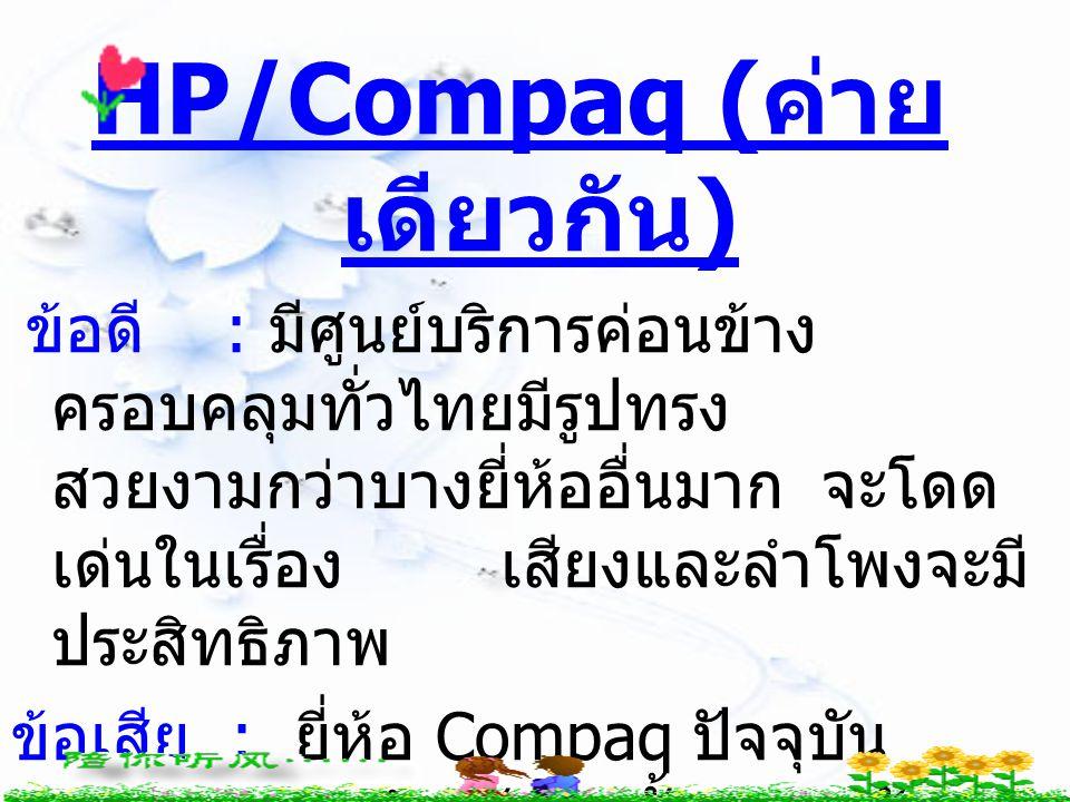 HP/Compaq (ค่ายเดียวกัน)