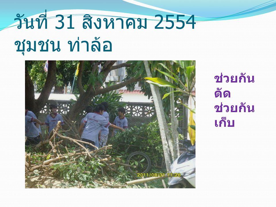 วันที่ 31 สิงหาคม 2554 ชุมชน ท่าล้อ