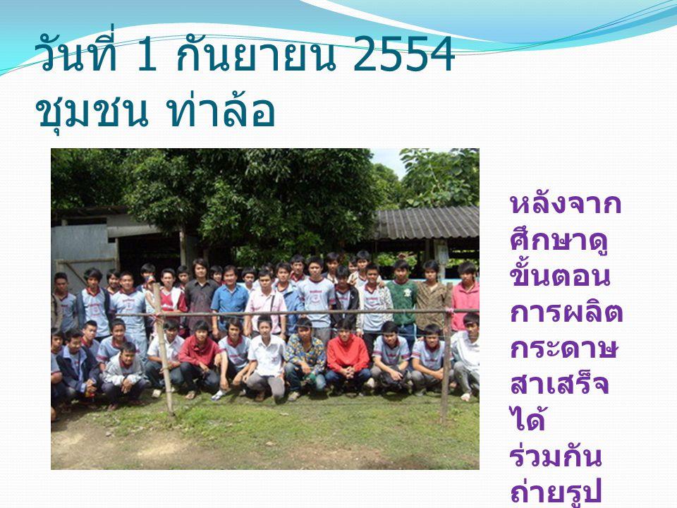 วันที่ 1 กันยายน 2554 ชุมชน ท่าล้อ