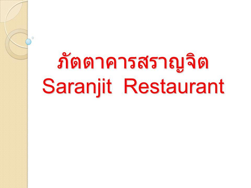 ภัตตาคารสราญจิต Saranjit Restaurant