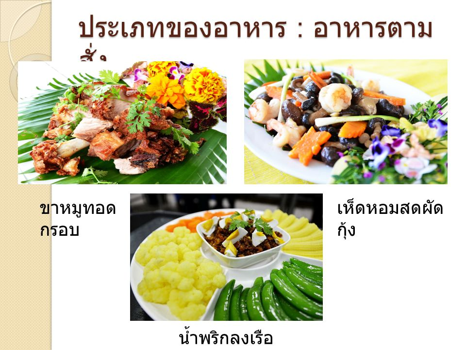 ประเภทของอาหาร : อาหารตามสั่ง