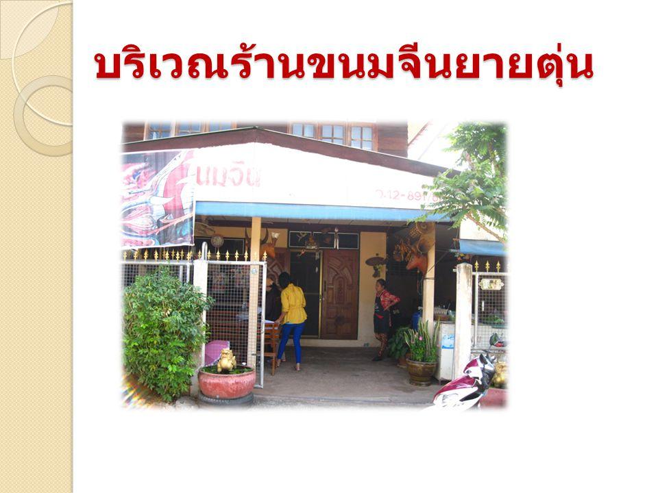 บริเวณร้านขนมจีนยายตุ่น