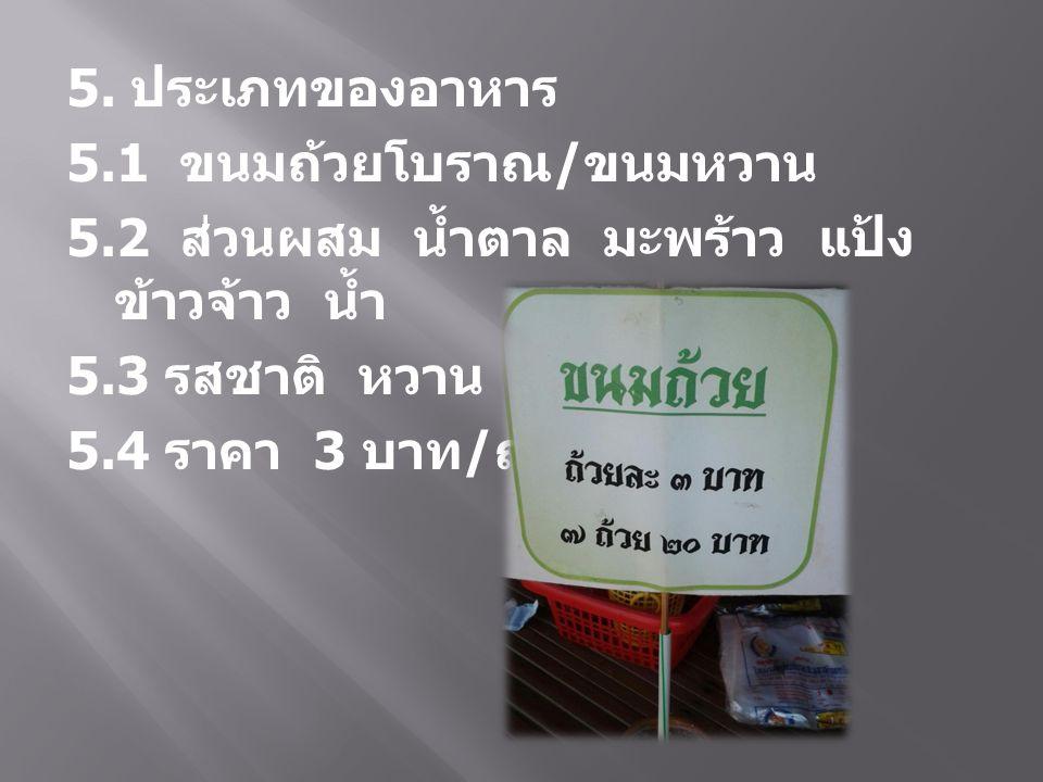 5. ประเภทของอาหาร 5. 1 ขนมถ้วยโบราณ/ขนมหวาน 5
