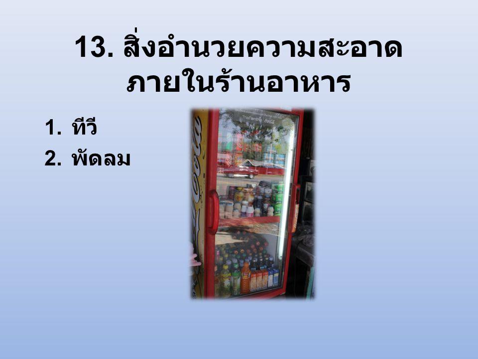 13. สิ่งอำนวยความสะอาดภายในร้านอาหาร