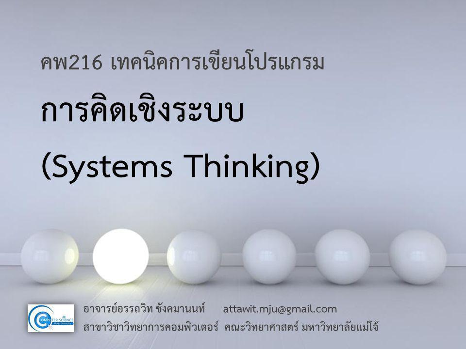 การคิดเชิงระบบ (Systems Thinking)