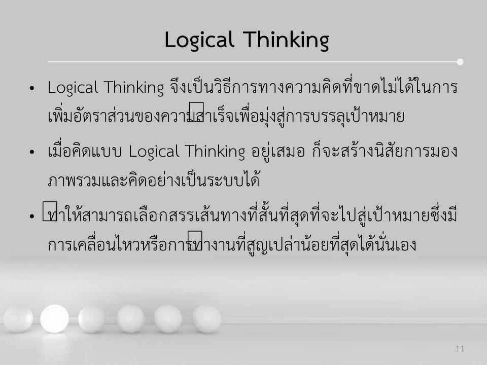 Logical Thinking Logical Thinking จึงเป็นวิธีการทางความคิดที่ขาดไม่ได้ในการเพิ่มอัตราส่วนของความสำเร็จเพื่อมุ่งสู่การบรรลุเป้าหมาย.