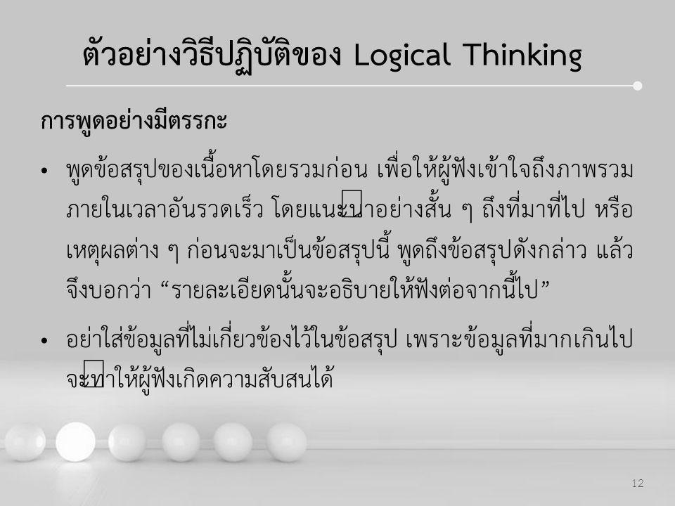 ตัวอย่างวิธีปฏิบัติของ Logical Thinking