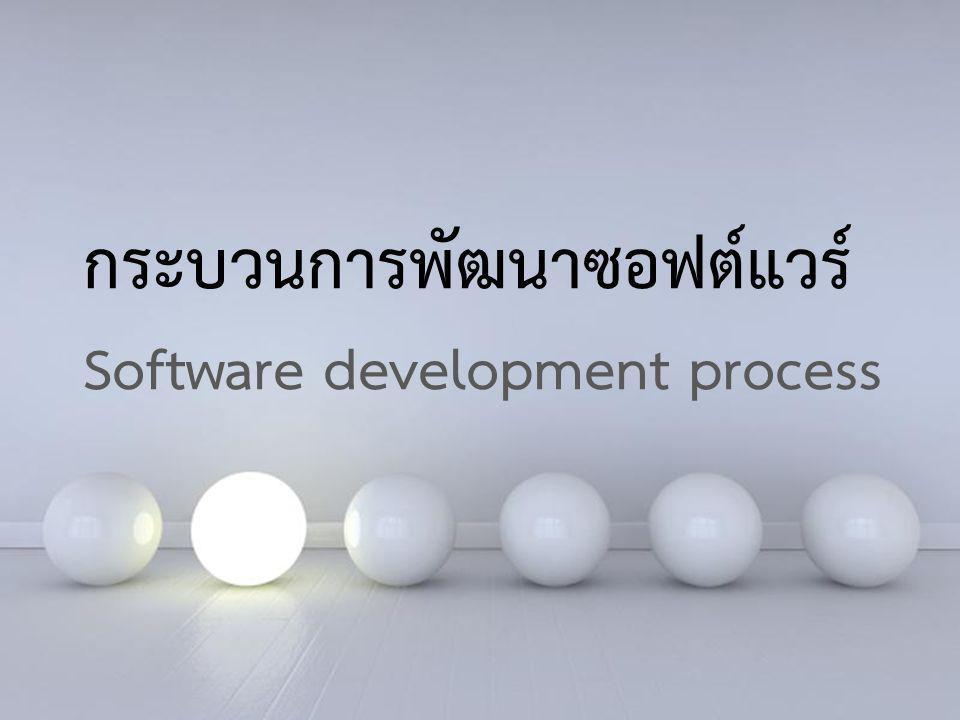 กระบวนการพัฒนาซอฟต์แวร์