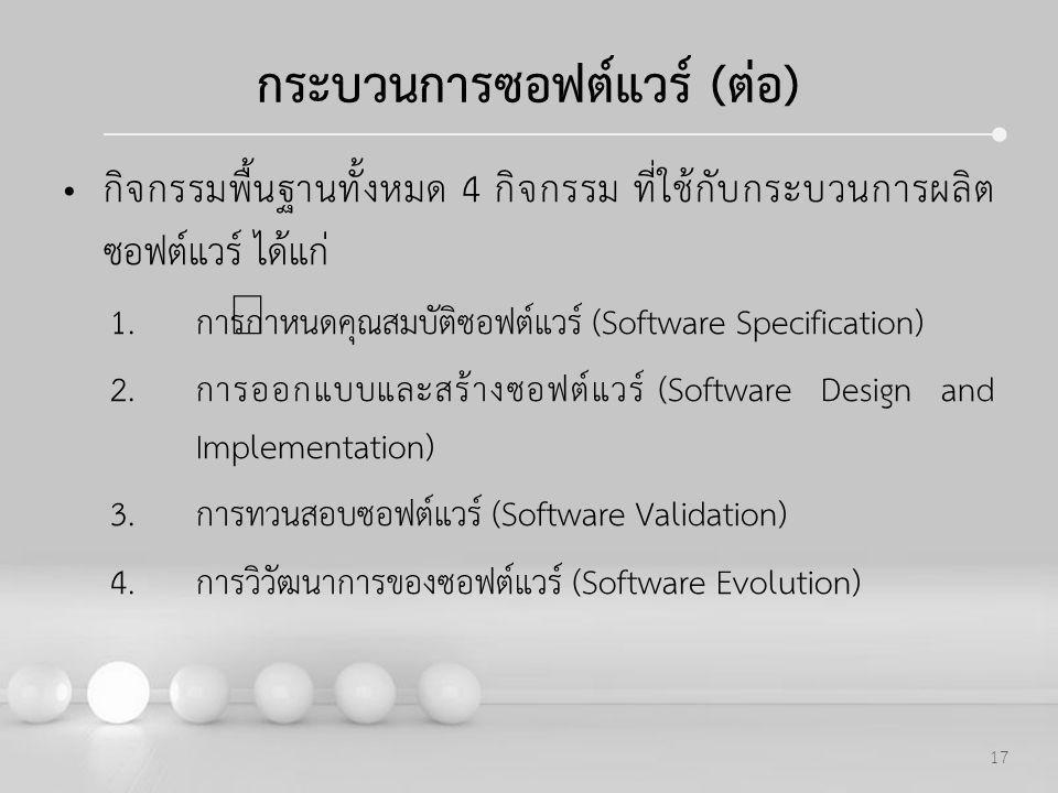 กระบวนการซอฟต์แวร์ (ต่อ)