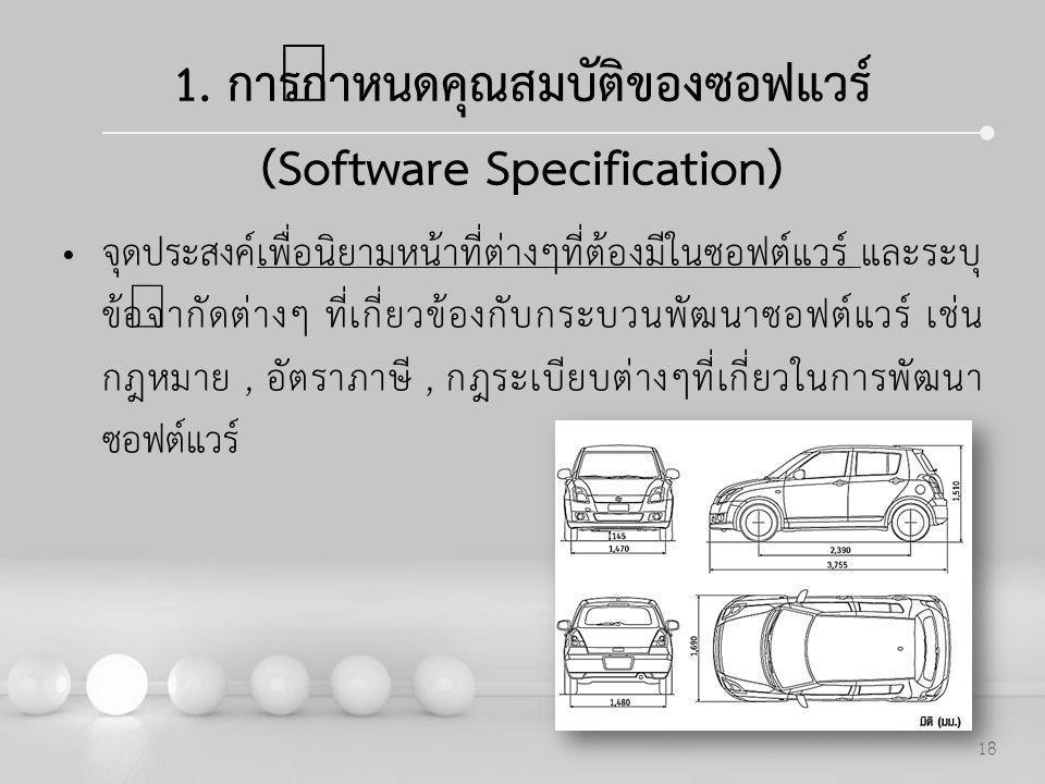 1. การกำหนดคุณสมบัติของซอฟแวร์ (Software Specification)