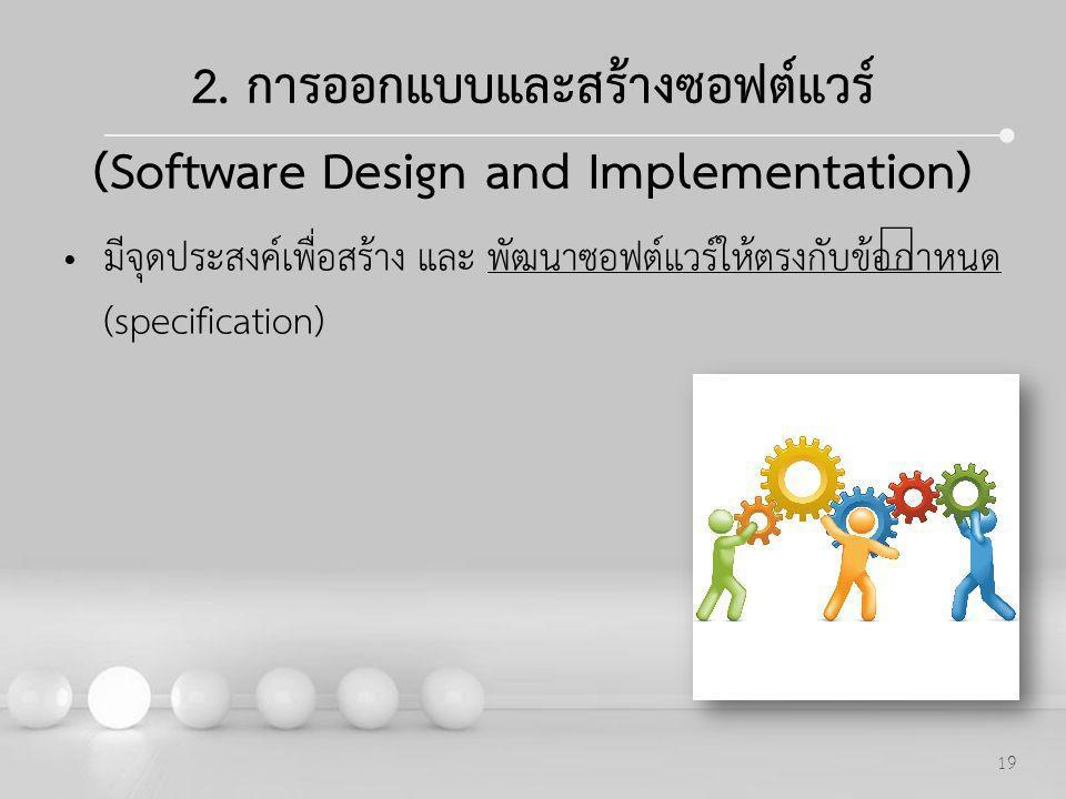 2. การออกแบบและสร้างซอฟต์แวร์ (Software Design and Implementation)