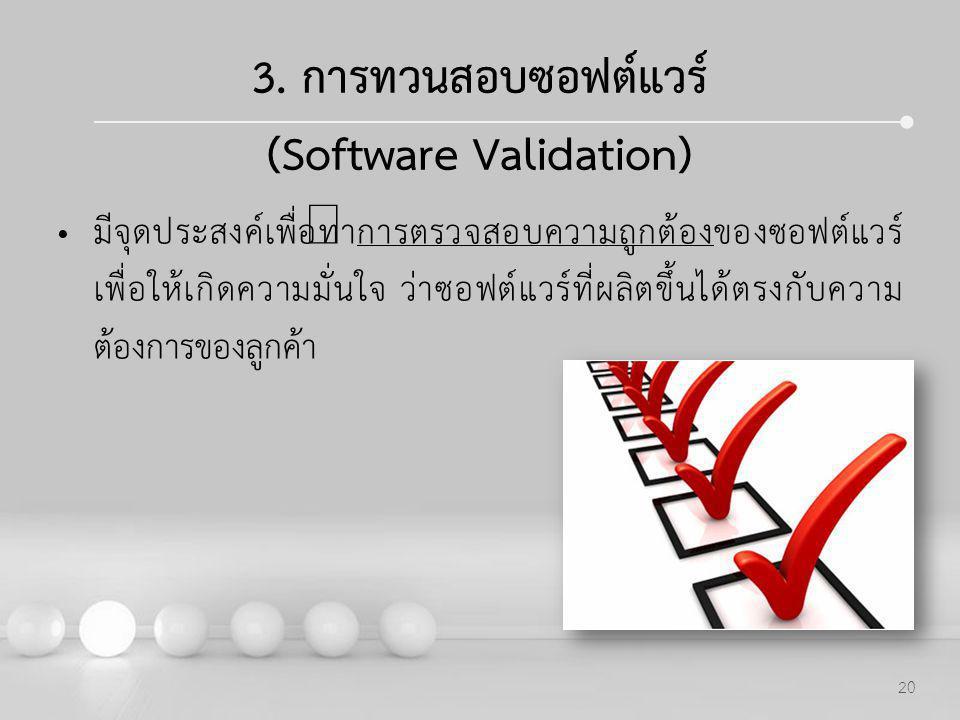 3. การทวนสอบซอฟต์แวร์ (Software Validation)