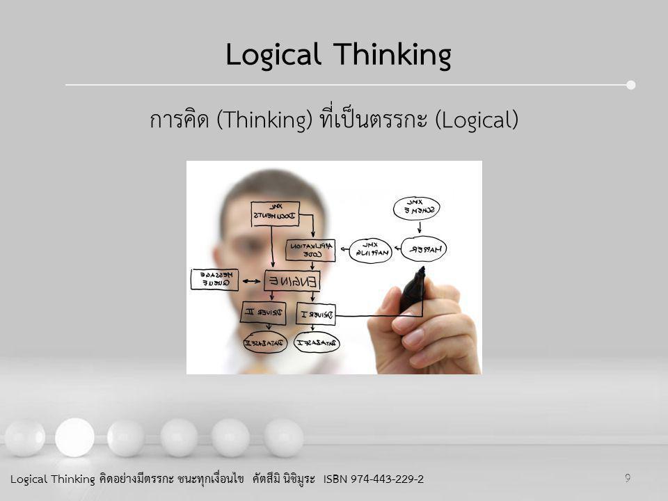 การคิด (Thinking) ที่เป็นตรรกะ (Logical)