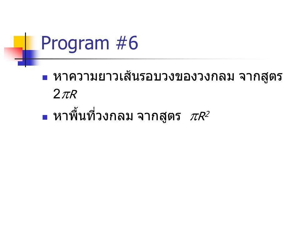 Program #6 หาความยาวเส้นรอบวงของวงกลม จากสูตร 2R