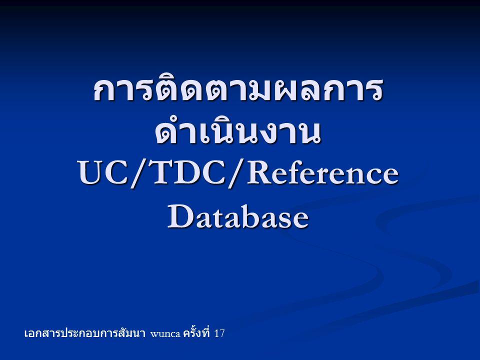 การติดตามผลการดำเนินงาน UC/TDC/Reference Database