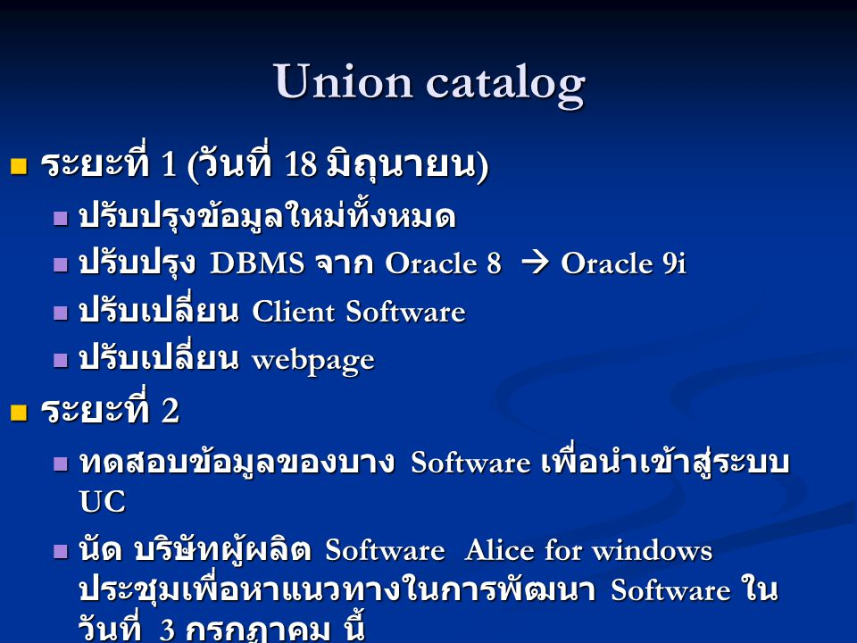 Union catalog ระยะที่ 1 (วันที่ 18 มิถุนายน) ระยะที่ 2