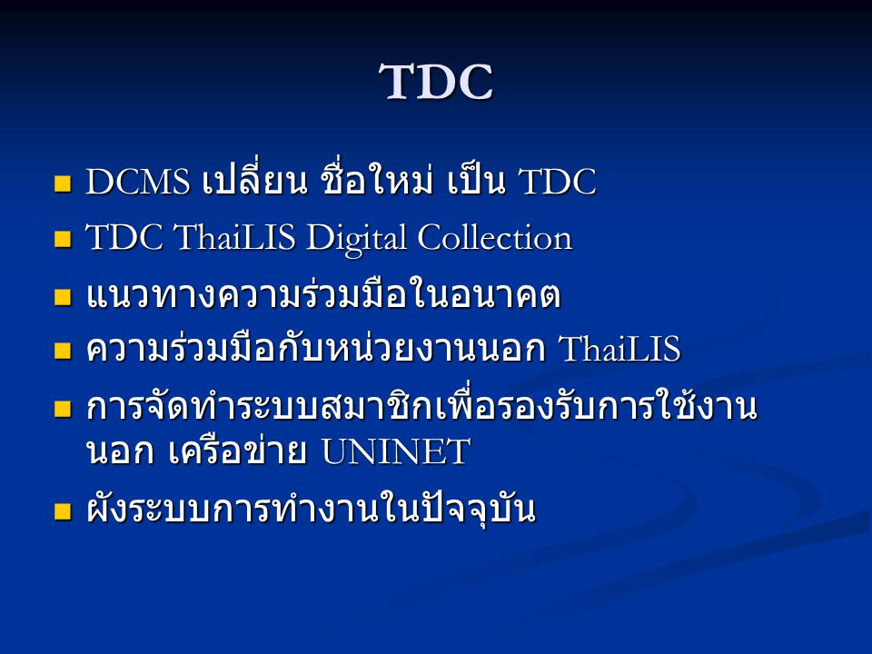 TDC DCMS เปลี่ยน ชื่อใหม่ เป็น TDC TDC ThaiLIS Digital Collection