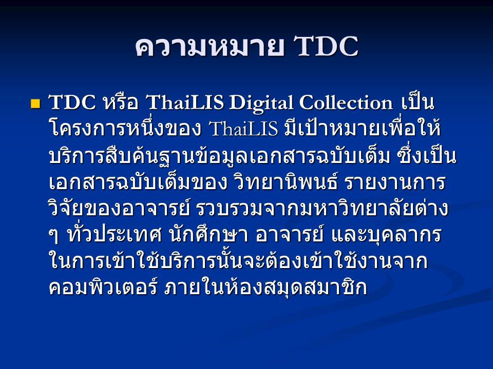 ความหมาย TDC