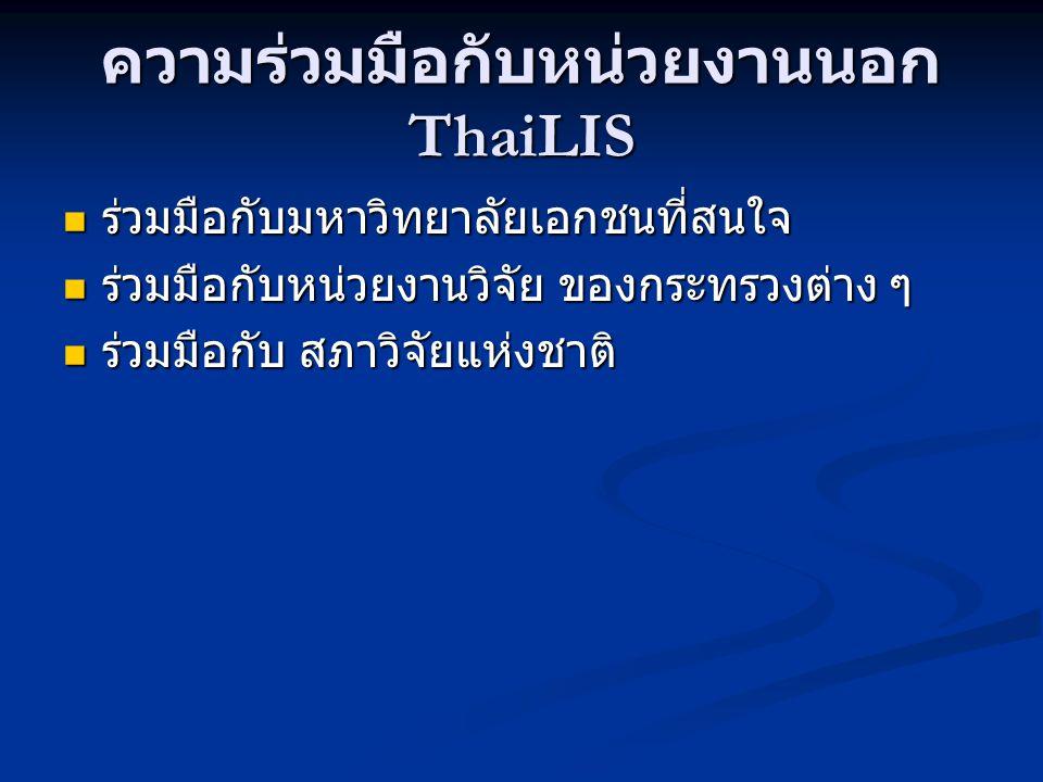 ความร่วมมือกับหน่วยงานนอก ThaiLIS
