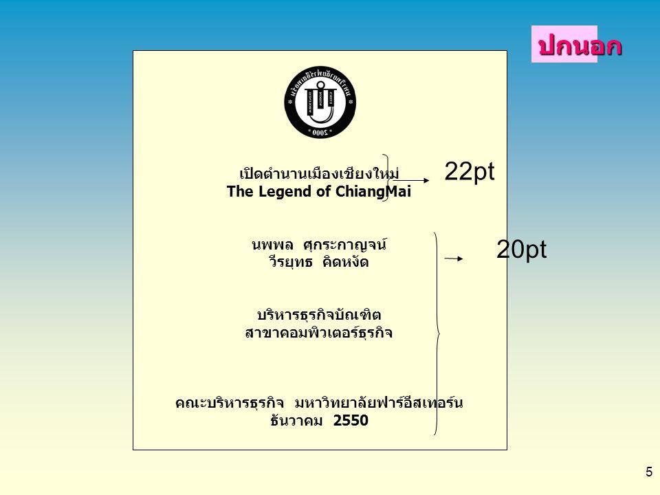 ปกนอก 22pt 20pt เปิดตำนานเมืองเชียงใหม่ The Legend of ChiangMai