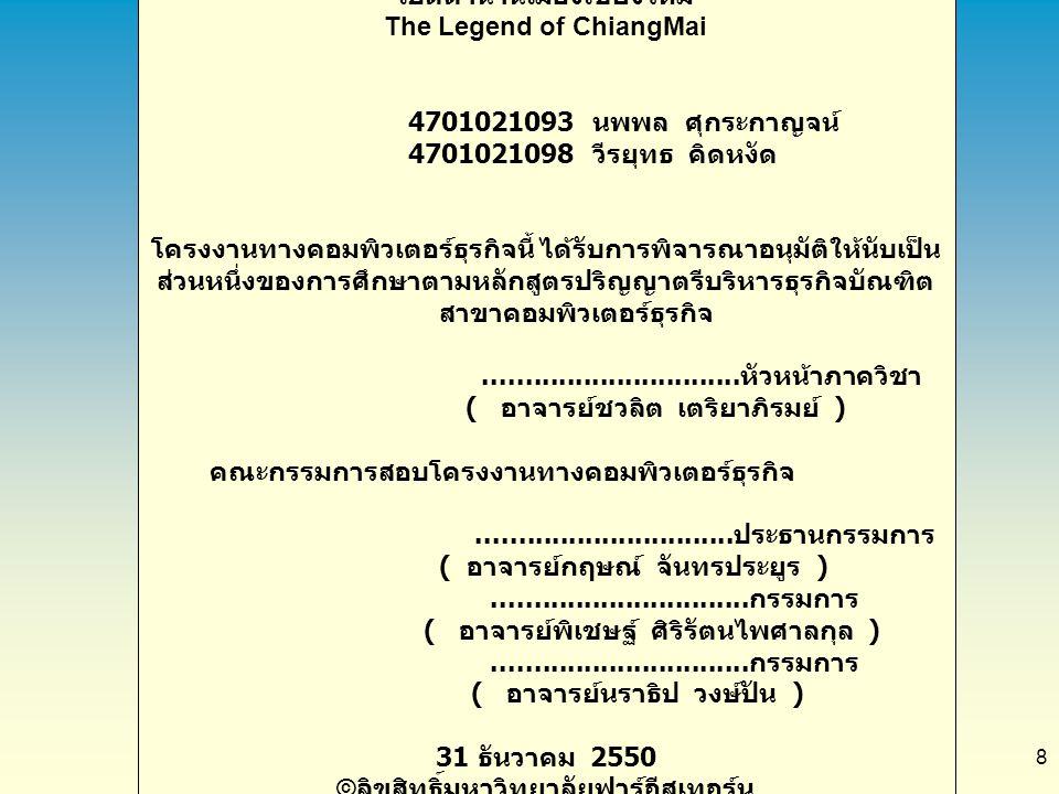 เปิดตำนานเมืองเชียงใหม่ The Legend of ChiangMai