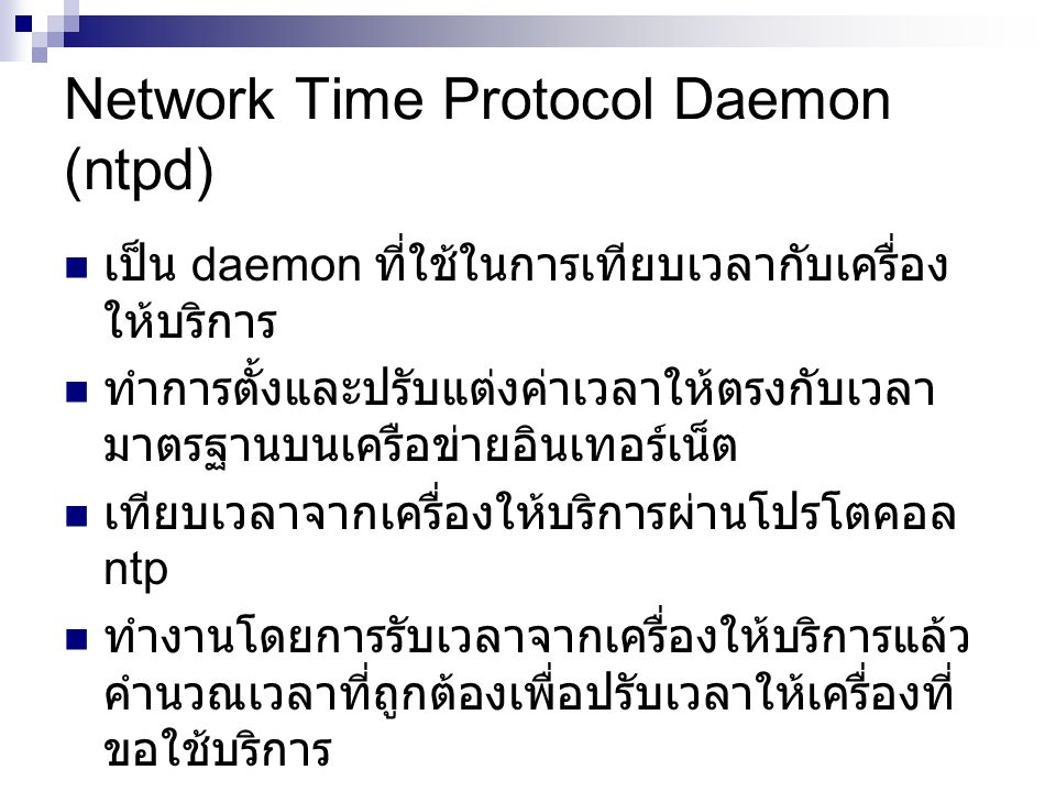 Network Time Protocol Daemon (ntpd)