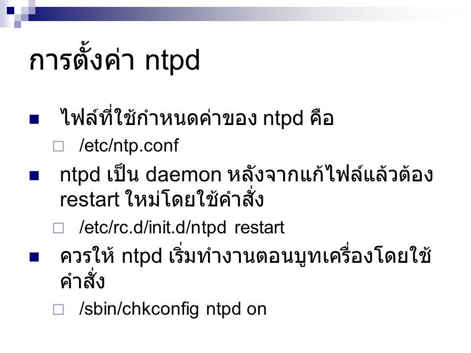 การตั้งค่า ntpd ไฟล์ที่ใช้กำหนดค่าของ ntpd คือ