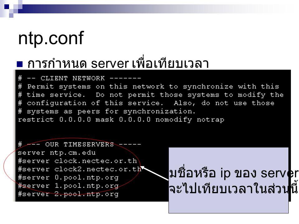 ntp.conf การกำหนด server เพื่อเทียบเวลา เพิ่มชื่อหรือ ip ของ server