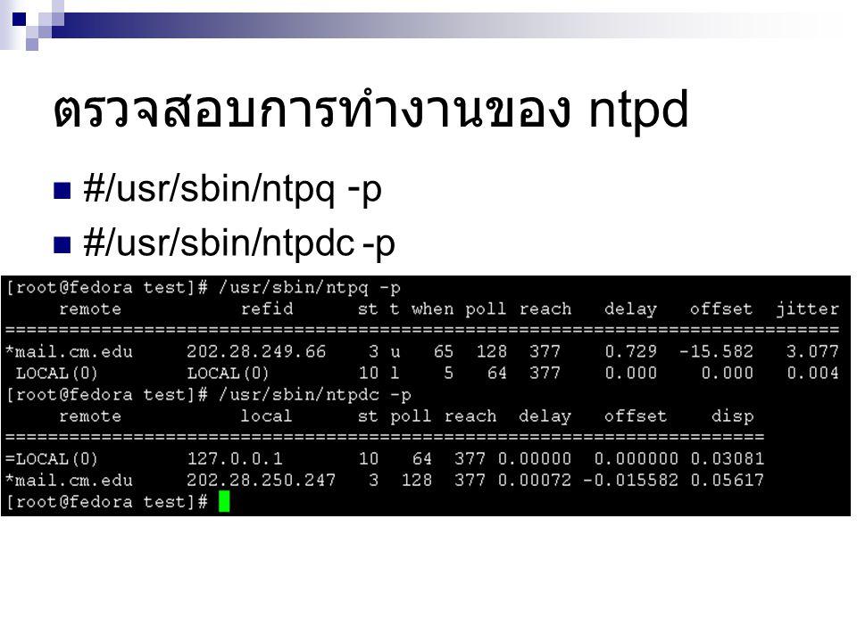 ตรวจสอบการทำงานของ ntpd