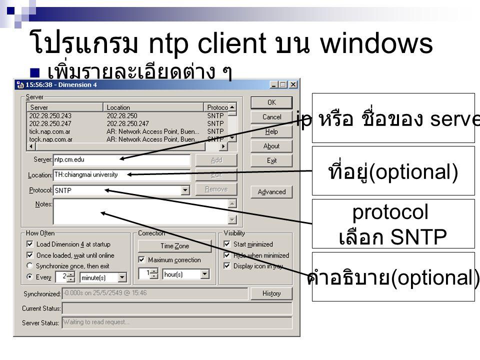 โปรแกรม ntp client บน windows
