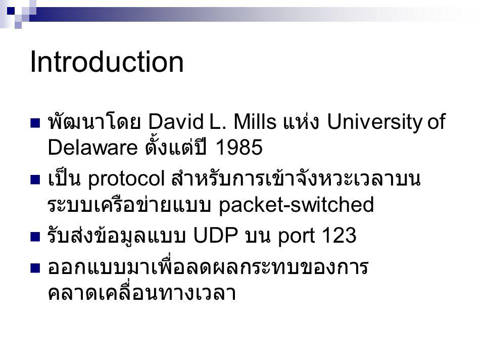 Introduction พัฒนาโดย David L. Mills แห่ง University of Delaware ตั้งแต่ปี 1985.