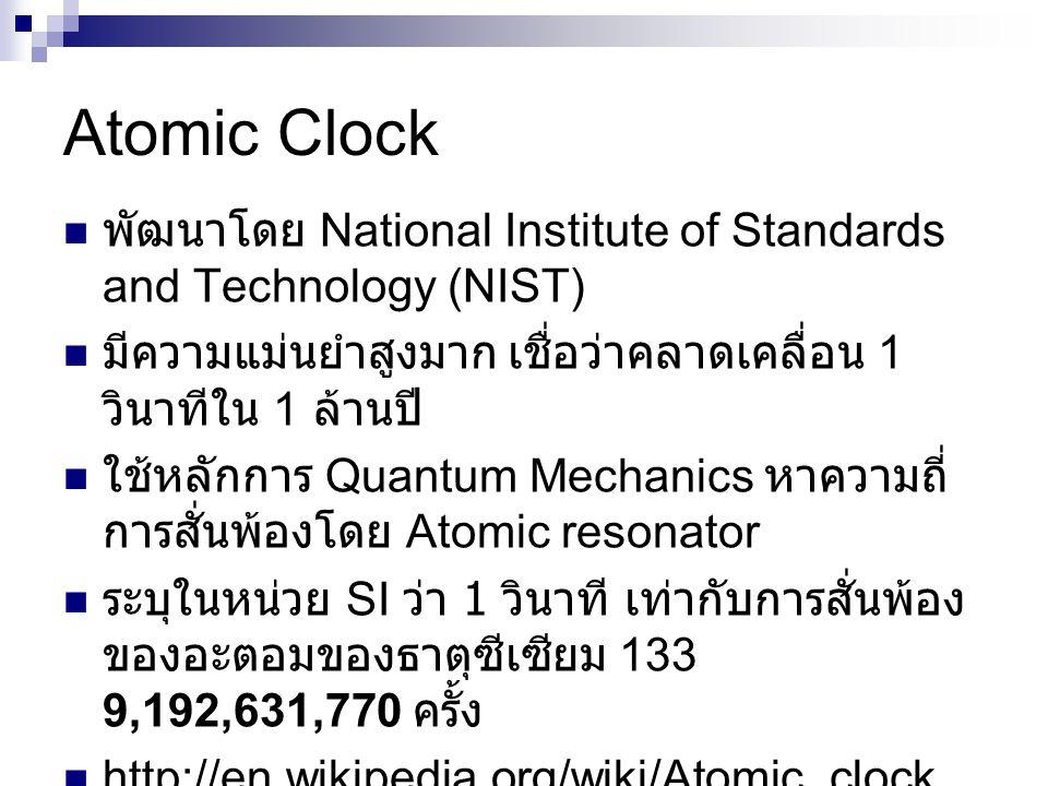 Atomic Clock พัฒนาโดย National Institute of Standards and Technology (NIST) มีความแม่นยำสูงมาก เชื่อว่าคลาดเคลื่อน 1 วินาทีใน 1 ล้านปี
