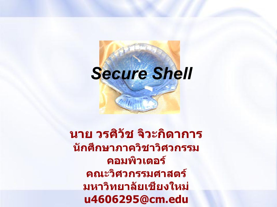 Secure Shell นาย วรศิวัช จิวะกิดาการ
