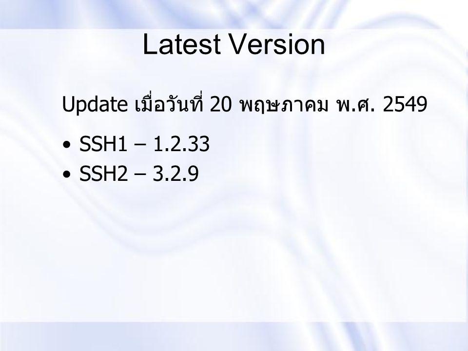 Latest Version Update เมื่อวันที่ 20 พฤษภาคม พ.ศ. 2549 SSH1 – 1.2.33