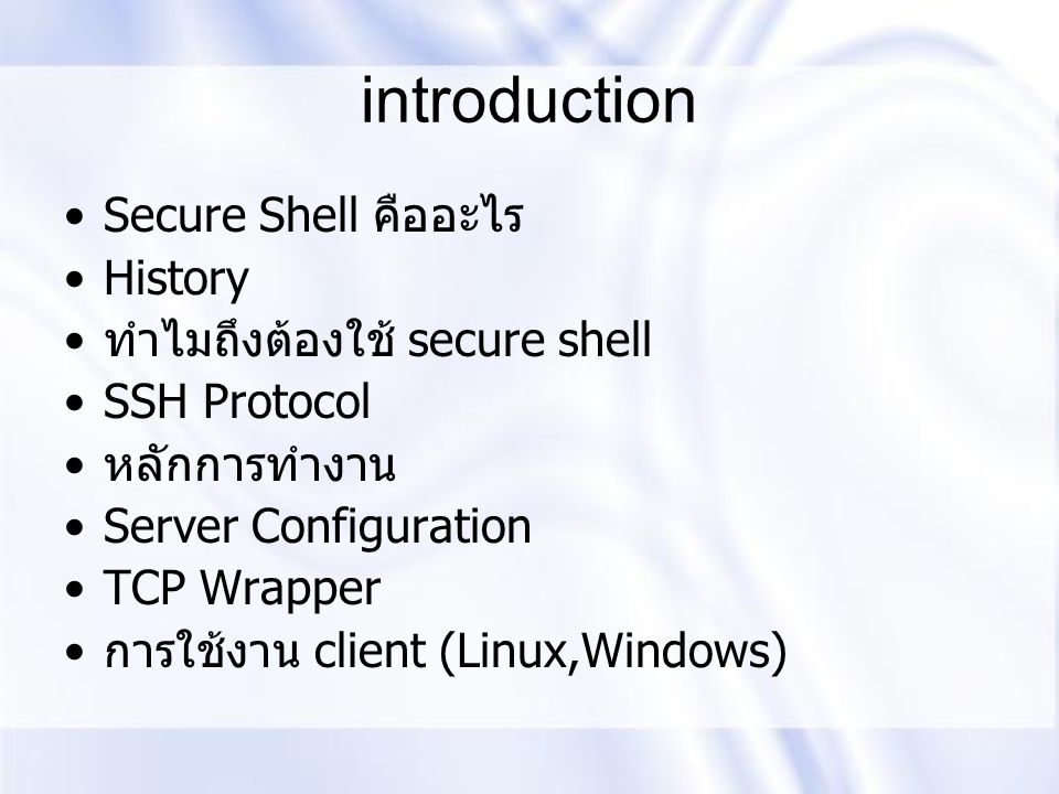 introduction Secure Shell คืออะไร History ทำไมถึงต้องใช้ secure shell