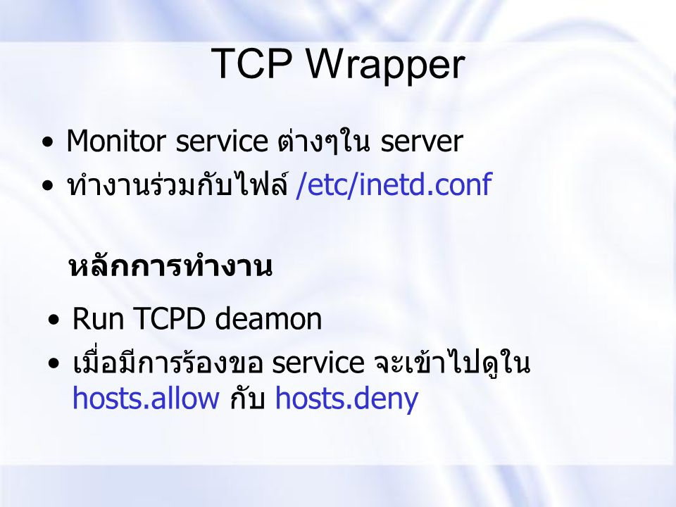 TCP Wrapper Monitor service ต่างๆใน server