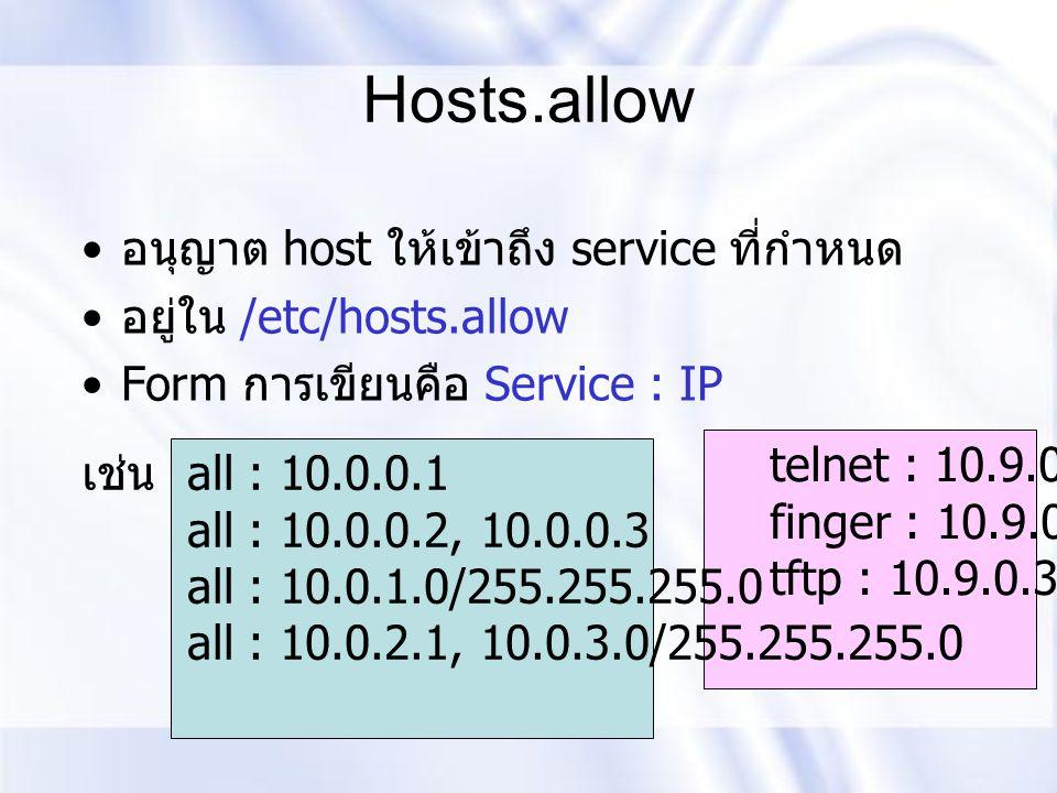 Hosts.allow อนุญาต host ให้เข้าถึง service ที่กำหนด