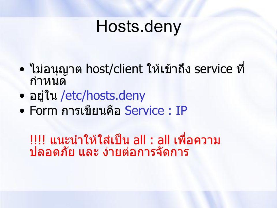 Hosts.deny ไม่อนุญาต host/client ให้เข้าถึง service ที่กำหนด